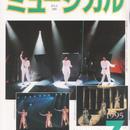 ミュージカル 1995年7月号