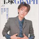宝塚GRAPH 1998年7月号