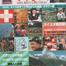 JUNON DELUXE 旅の本創刊第3号 すばらしいスイスへの旅