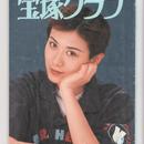 宝塚グラフ 1996年9月号