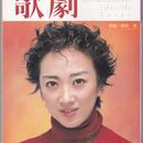 歌劇 2000年12月号