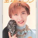 宝塚グラフ 1993年5月号