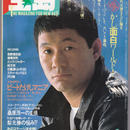 宝島 1984年4月号