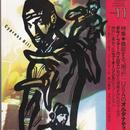 ミュージック・マガジン 1993年11月号