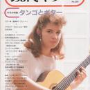 現代ギター 1993年5月号 335