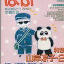 ぱふ まんが情報誌 1984年9月号