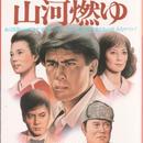 山河燃ゆ 山崎豊子作「二つの祖国」より NHK大河ドラマ・ストーリー