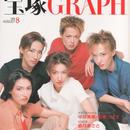 宝塚GRAPH 1998年8月号