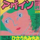 季刊コミックアゲイン 創刊号 1984年8月夏号