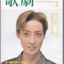 歌劇 1998年8月号