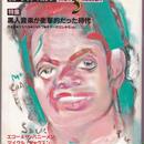 ミュージック・マガジン 1984年3月号