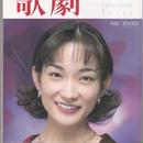 歌劇 1999年4月号