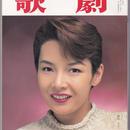 歌劇 1996年7月号