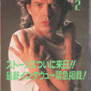 rockin'on ロッキング・オン 1990年2月号