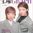 宝塚GRAPH 1999年11月号