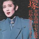 アサヒグラフ1996年9月6日増大号
