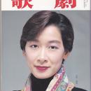 歌劇 1995年2月号