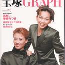 宝塚GRAPH 1999年2月号