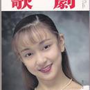 歌劇 1995年9月号