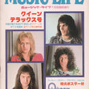 ミュージック・ライフ1976年7月号臨時増刊 クイーンデラックス号