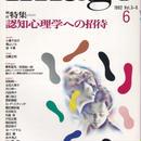 イマーゴ imago 1992年6月号 増頁特集=認知心理学への招待