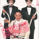 R&R NewsMaker ロックンロール・ニューズメーカー 1994年 8月号 No.71
