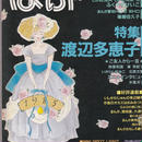ぱふ まんが情報誌 1985年1月号