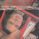 バラエティ 1982年3月号