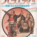 バラエティ 1980年4月号