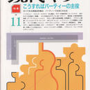 現代ギター 1988年11月号 277