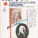 現代ギター 1985年6月号 232