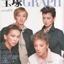 宝塚GRAPH 1998年9月号
