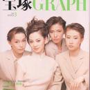 宝塚GRAPH 1998年3月号