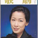 歌劇 1997年1月号