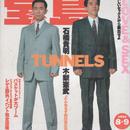宝島 1992年8月9日号 No.253