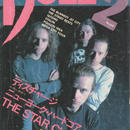 DOLL 1992年2月号 No.68