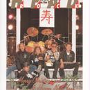 HEAD ROCK Vol.79 1988年1月号