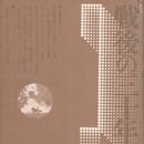 現代の理論 1975年1月号 132号 特集・戦後の三十年