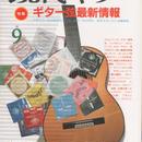 現代ギター 1986年9月号 249