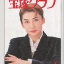 宝塚グラフ 1996年1月号