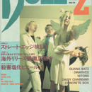 DOLL 1993年2月号 No.74