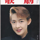 歌劇 1997年11月号