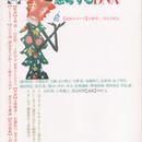 現代思想 1995年12月号 特集:思考するDNA
