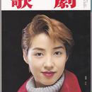 歌劇 1997年2月号