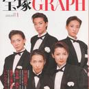 宝塚GRAPH 1998年1月号