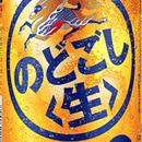 キリン「のどごし生」350ml×2ケース『送料無料』