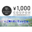 ✦1000yenOFF🎁 COUPON✦
