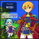 [mid][Field/Dungeon/Town][40曲] ドットゲーム支援音楽集 ~中世ファンタジー編~ 1巻