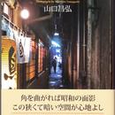 山口昌弘  『東京路地裏横丁』
