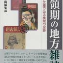 占領期の地方雑誌―プランゲ文庫で辿る検閲の足跡